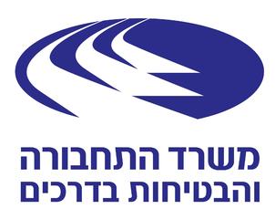 ministry of transportation israel